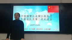 <strong>豫见赞比亚(十三)向老队员学习!.中国援赞比亚第21</strong>