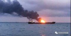 两轮船在俄罗斯起火,坦当局调查后有了惊人发现