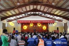【赞比亚】吉林艺术团到中国水电下凯富峡项目开展慰问