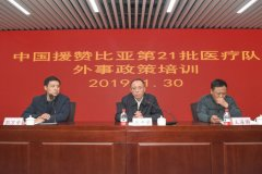 <strong>豫见赞比亚(十五)外事学习 中国援赞比亚第21批医疗</strong>