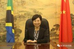 中国驻坦桑尼亚大使王克发表新春贺词
