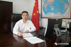中国驻赞比亚大使李杰发表新春贺词