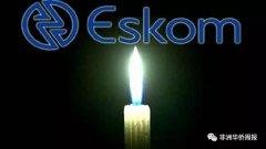 Eskom可能倒闭?南非