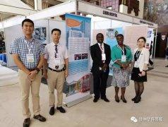 第八批援加纳医疗队亮相西非国际卫生峰会