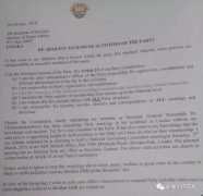 赞比亚反对党NDC内讧升级:秘书长叫停一切党派活动