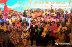 中国驻南非使馆携手非国大妇联热烈庆祝2019年国际妇女
