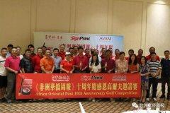 <strong>一场高尔夫邀请赛,一家稳步前行的华文媒体</strong>