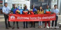 华为ICT大赛非洲优胜四队将赴华参加全球决赛