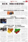 非洲《华侨周报》236期 赞比亚