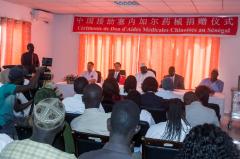 中国援助塞内加尔药械捐赠仪式在比基纳医院举行