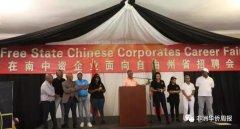 中资企业走进南非,点燃自由省经济发展