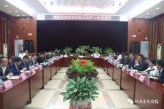 驻安使馆召开海外安全形势与领事保护工作座谈会