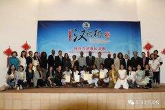 """<strong>世界的""""汉语桥"""":博茨瓦纳赛区总决</strong>"""