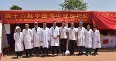 第16批援中非医疗队参加中非全国抗疟运动启动仪式
