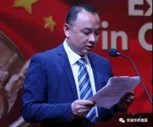 <strong>赞比亚中国商会举行优秀当地员工表彰</strong>