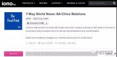 中国愿支持南非发展成为支撑非洲现代化的生产基地