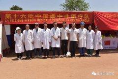 中国第16批援中非医疗队在比萨市成功进行义诊活动