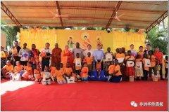点亮儿童未来—坦华人华侨携手当地孤儿院共庆国际非洲