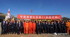 <strong>第21批援赞医疗队首次义诊活动在中国</strong>