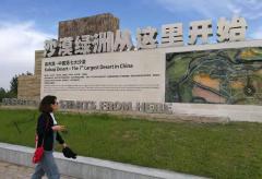 内蒙古杭锦旗的公共文