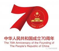 """关于举办""""唱响新时代,共筑中国梦 ――庆祝新中国70"""